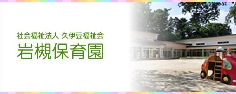 社会福祉法人 久伊豆福祉会 岩槻保育園